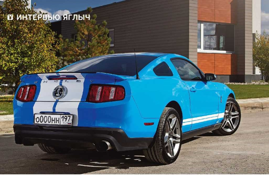 Ford Mustang Владимира Яглыча
