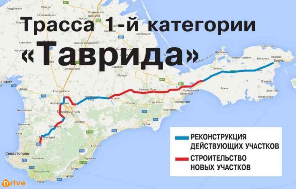 na-stroitelstvo-trassy-tavrida-v-krymu-potratyat-137-mlrd-rubley__1_2017-11-21-18-15-27.jpeg